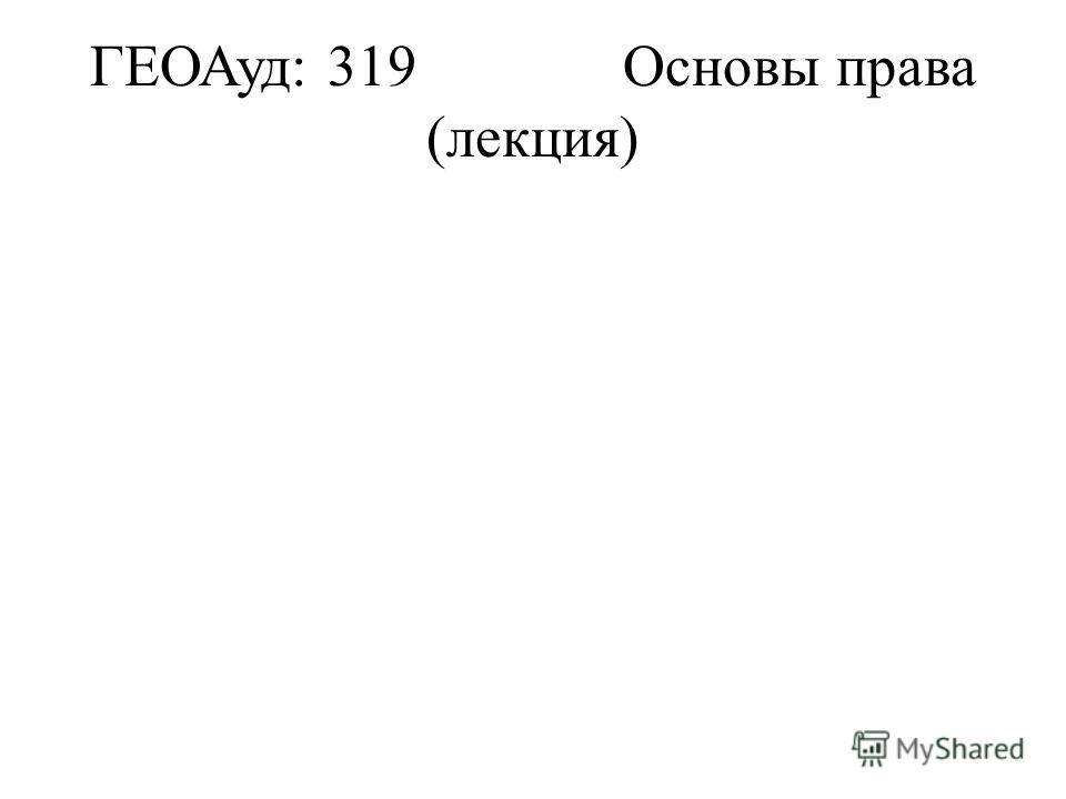 ГЕОАуд: 319Основы права (лекция)