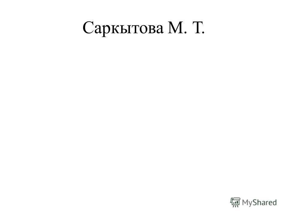 Саркытова М. Т.
