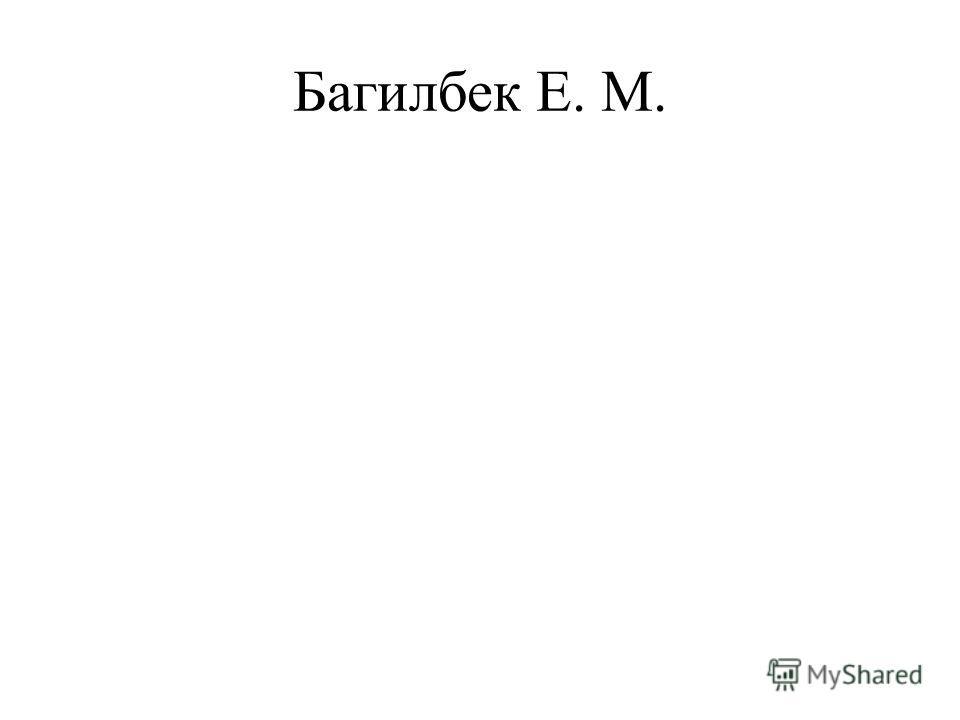 Багилбек Е. М.