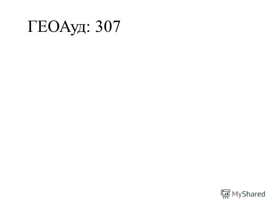 ГЕОАуд: 307
