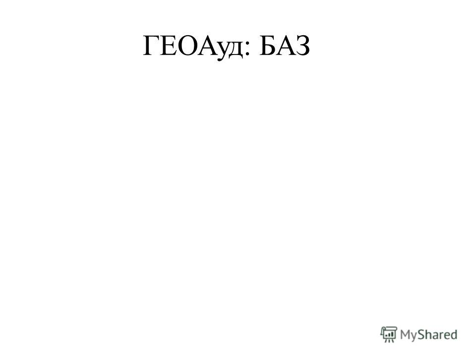 ГЕОАуд: БАЗ