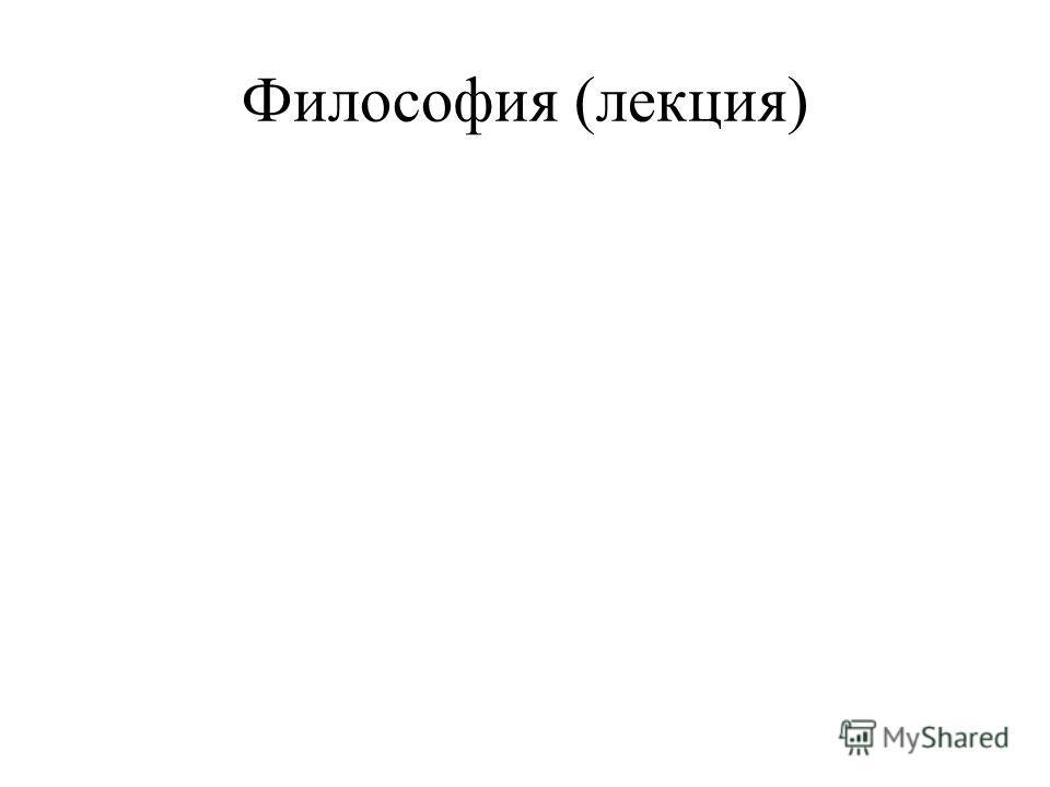Философия (лекция)