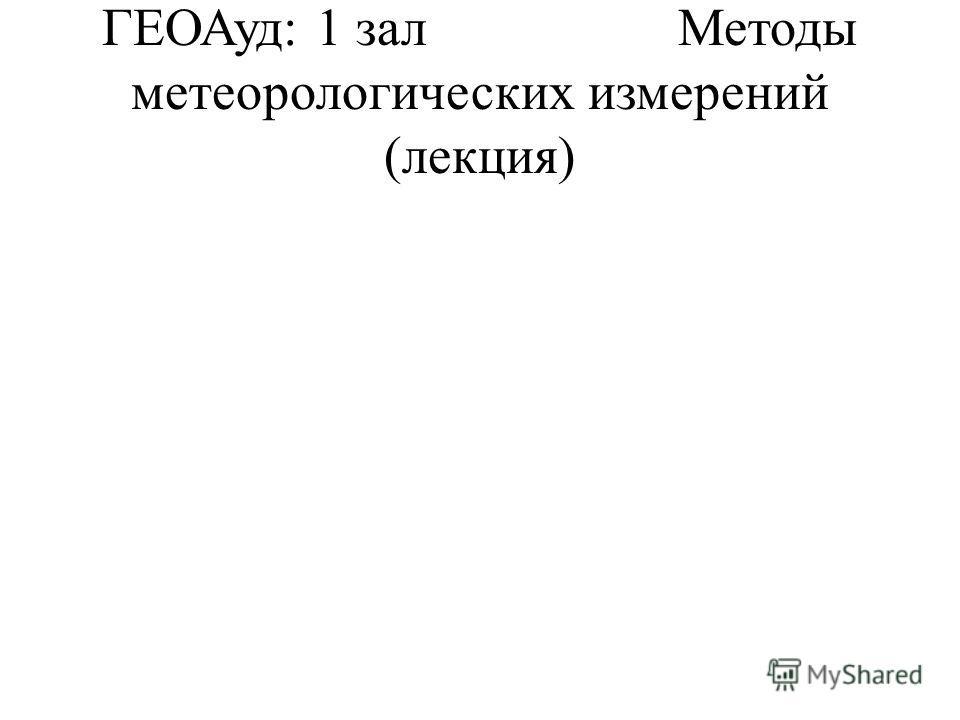 ГЕОАуд: 1 залМетоды метеорологических измерений (лекция)