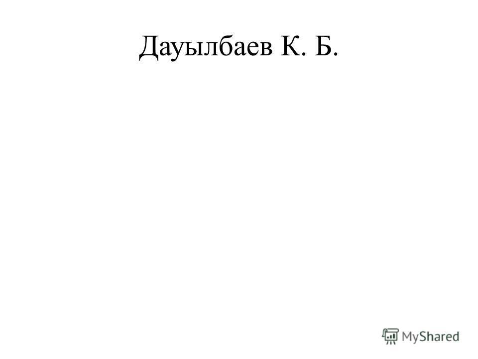 Дауылбаев К. Б.