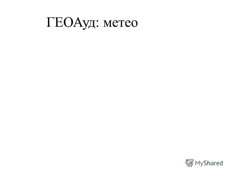 ГЕОАуд: метео