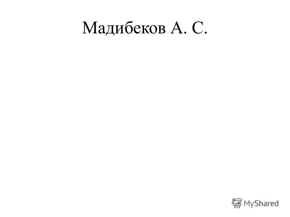 Мадибеков А. С.
