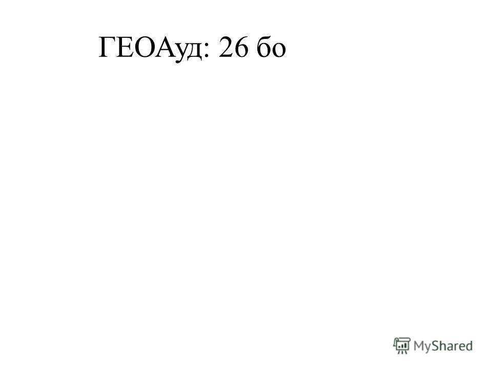 ГЕОАуд: 26 бо