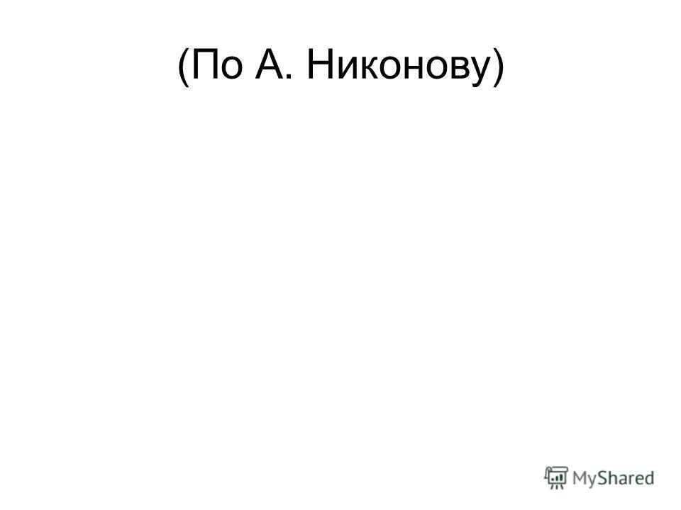 (По А. Никонову)