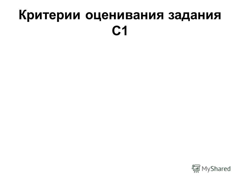 Критерии оценивания задания С1