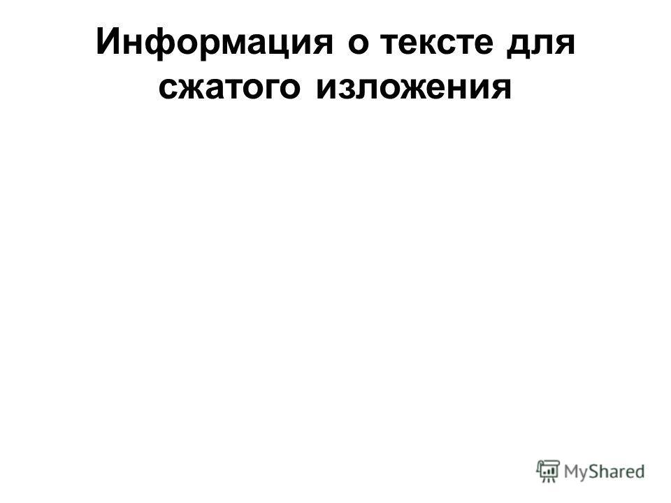 Информация о тексте для сжатого изложения