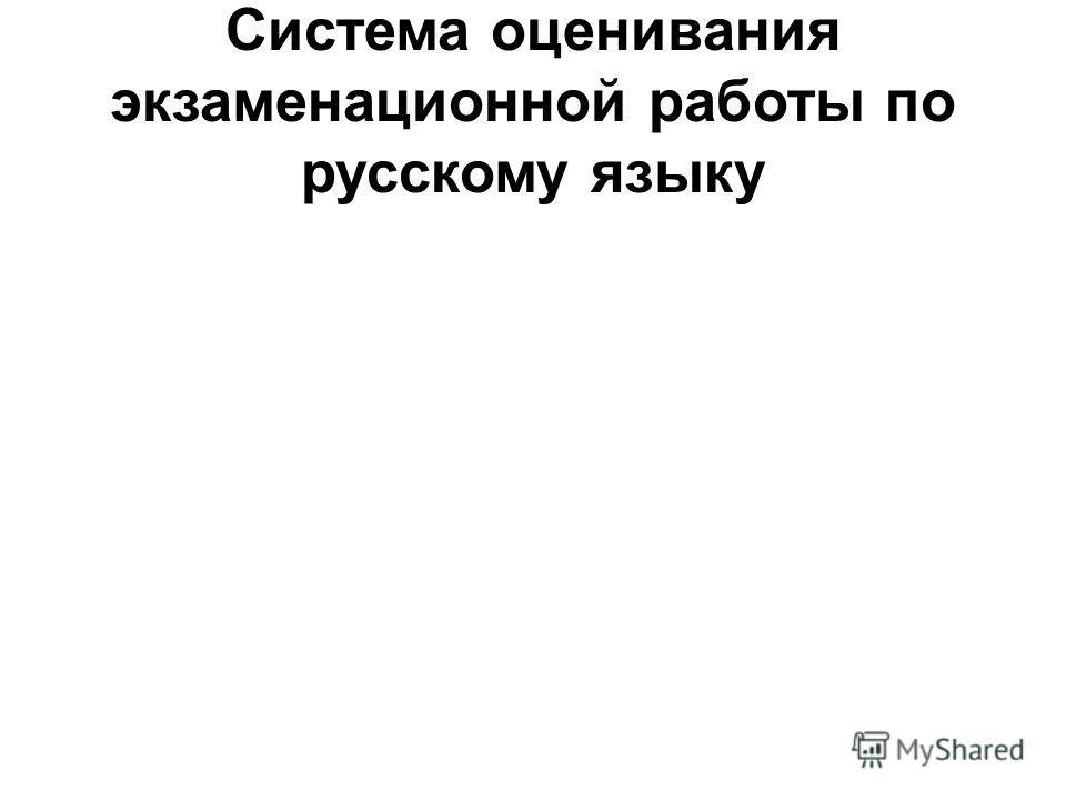 Система оценивания экзаменационной работы по русскому языку