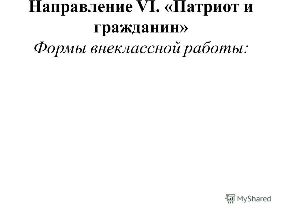 Направление VI. «Патриот и гражданин» Формы внеклассной работы: