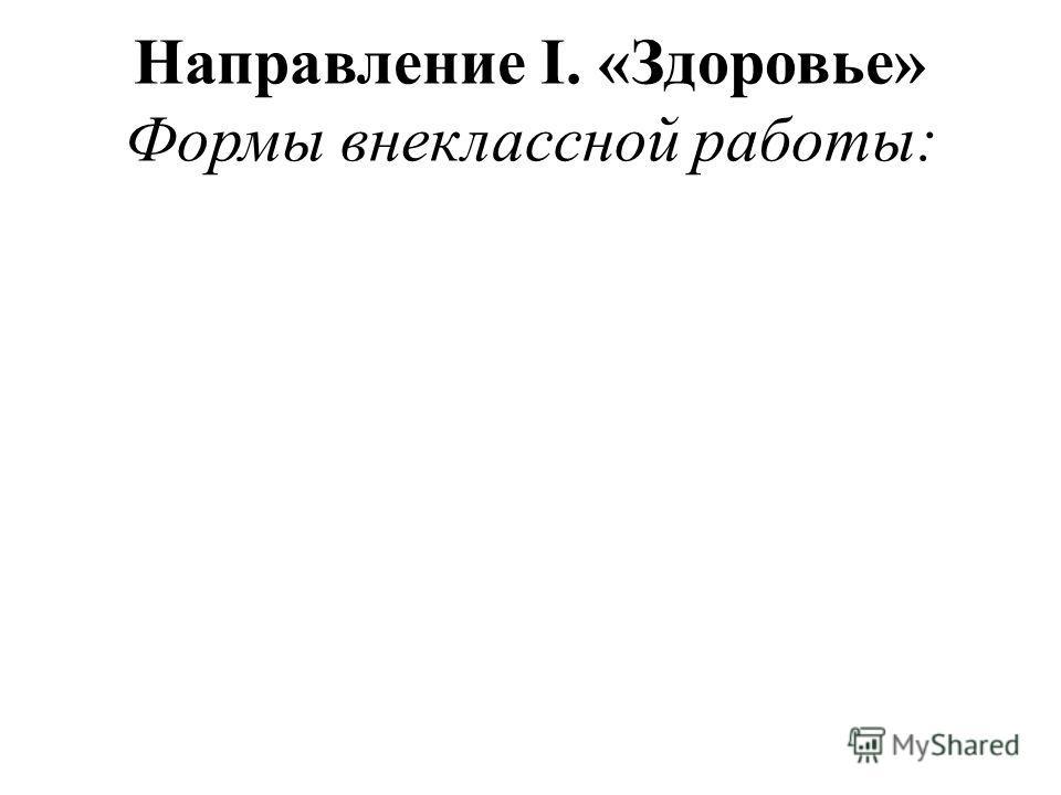 Направление I. «Здоровье» Формы внеклассной работы: