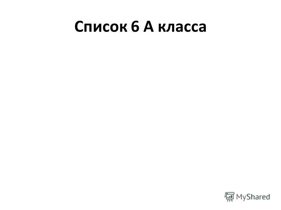 Список 6 А класса