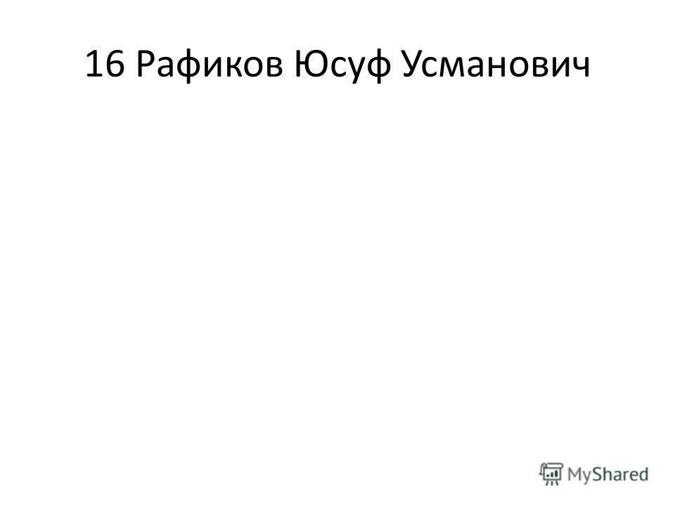 16 Рафиков Юсуф Усманович