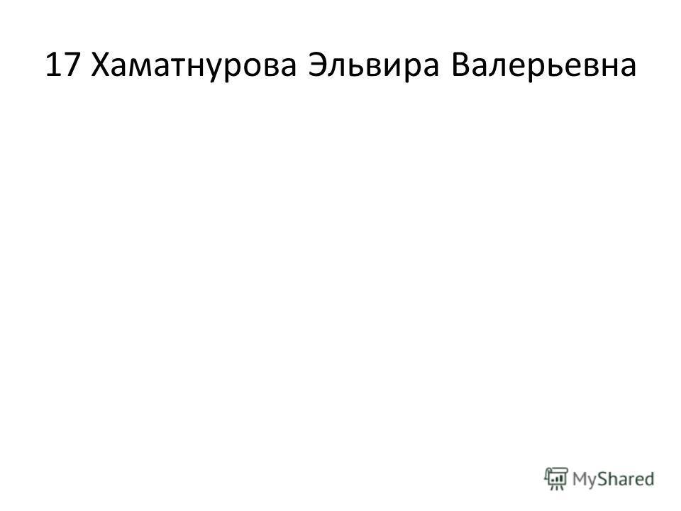 17 Хаматнурова Эльвира Валерьевна
