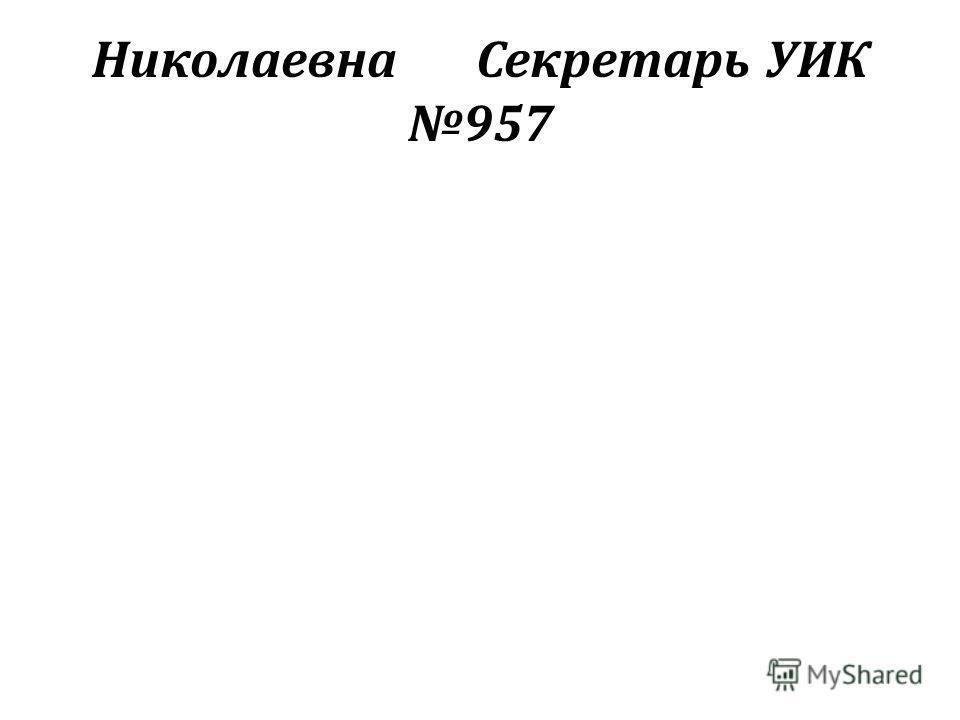НиколаевнаСекретарь УИК 957