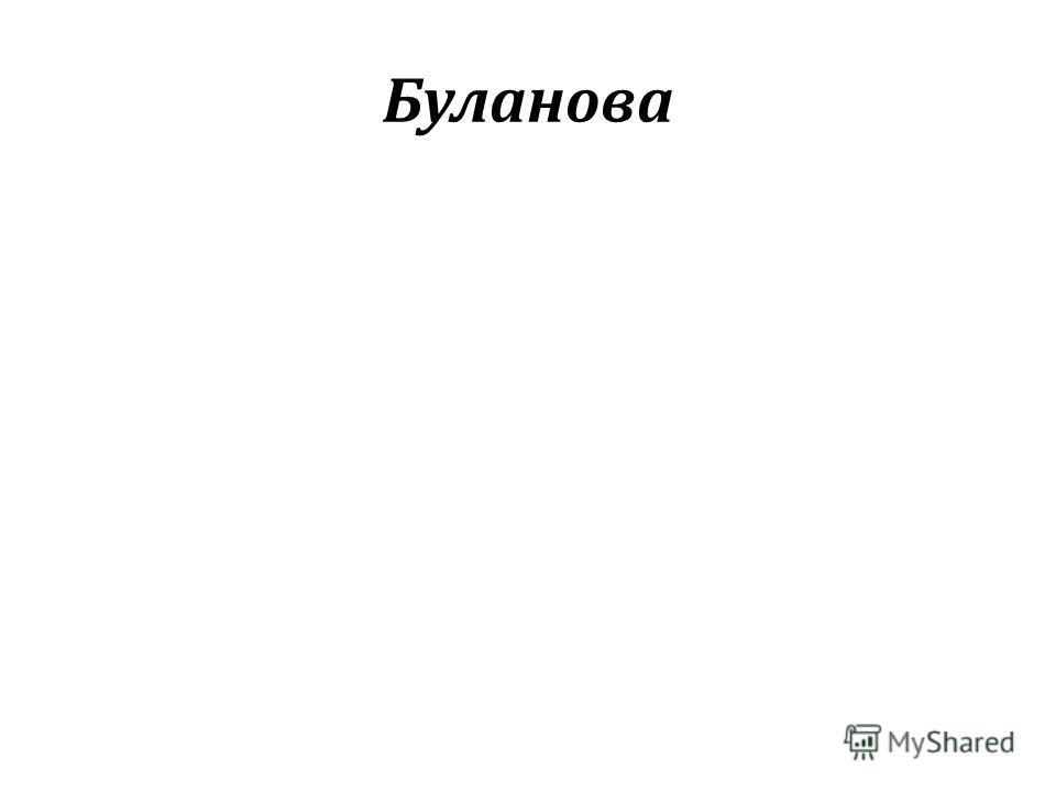 Буланова