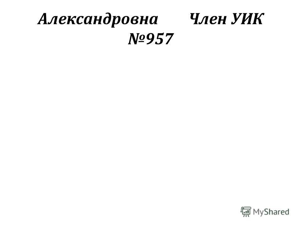 АлександровнаЧлен УИК 957