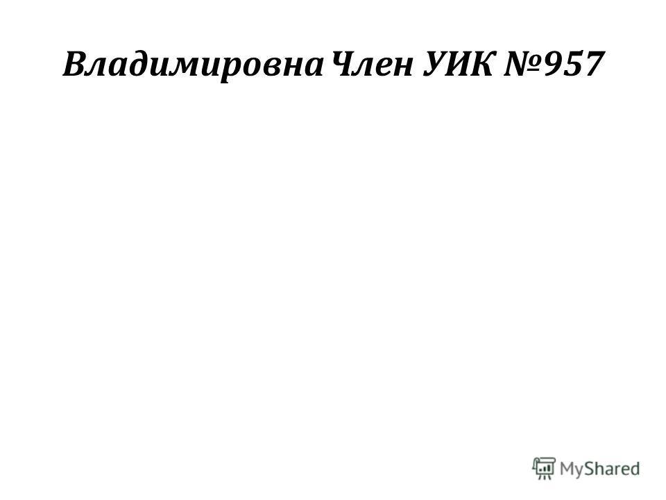 ВладимировнаЧлен УИК 957