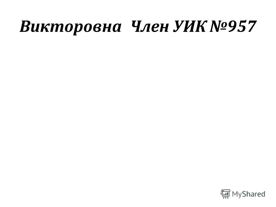 ВикторовнаЧлен УИК 957