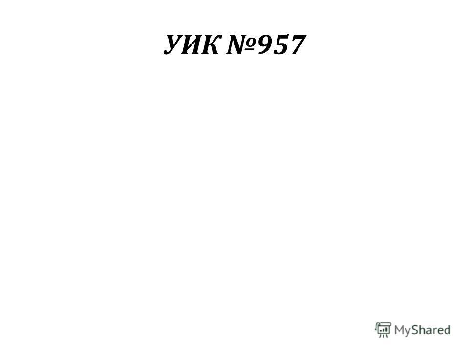 УИК 957