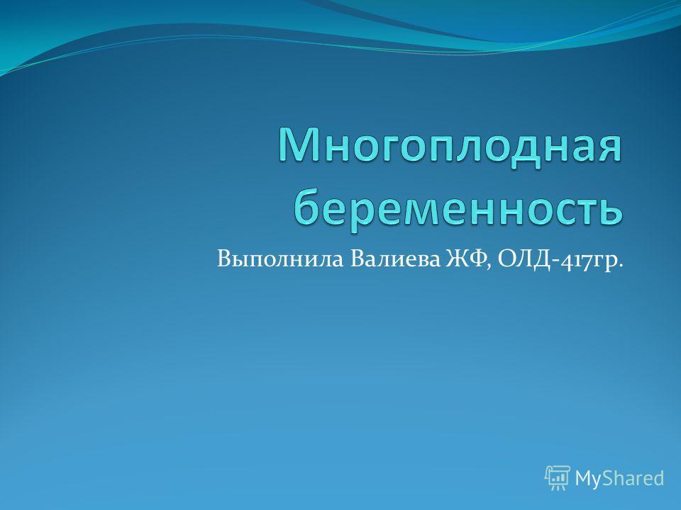Выполнила Валиева ЖФ, ОЛД-417гр.