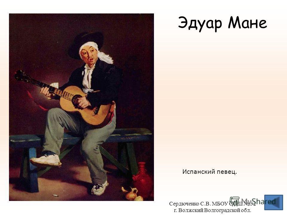 Испанский певец. Эдуар Мане Сердюченко С.В. МБОУ СОШ 32 г. Волжский Волгоградской обл.
