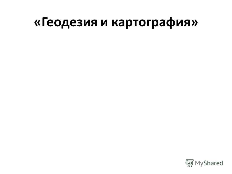 «Геодезия и картография»