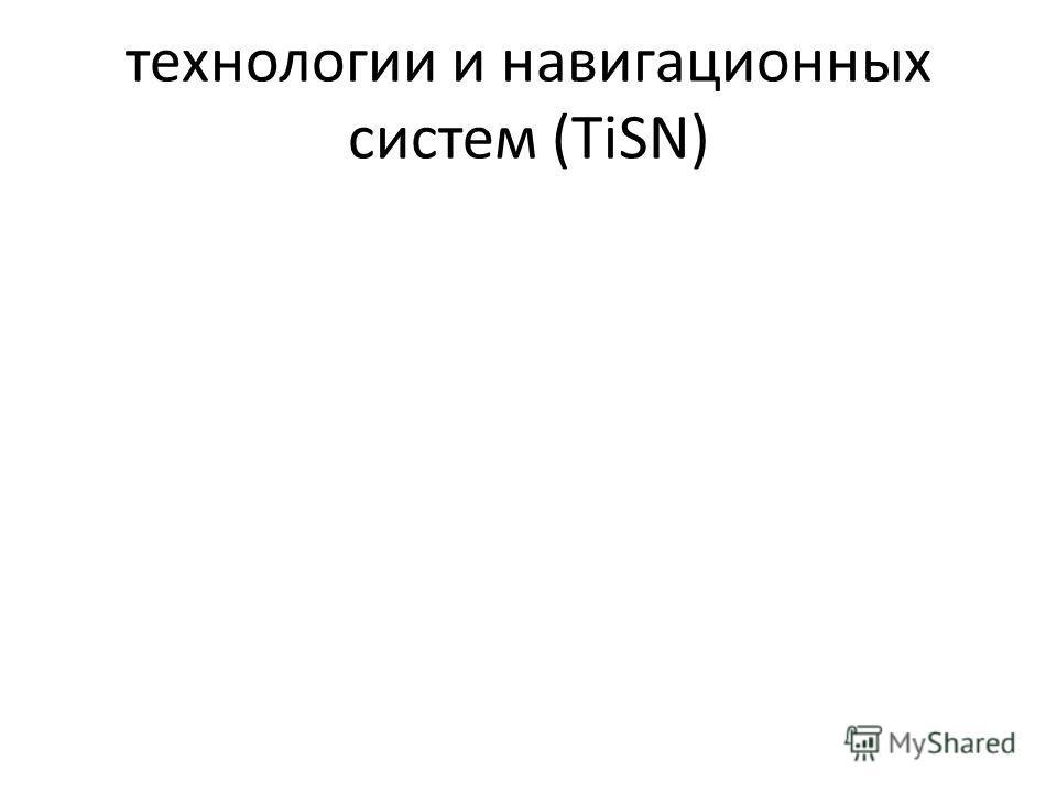 технологии и навигационных систем (TiSN)