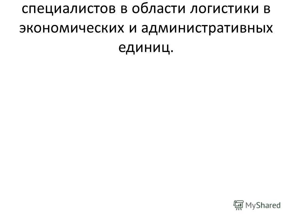 специалистов в области логистики в экономических и административных единиц.