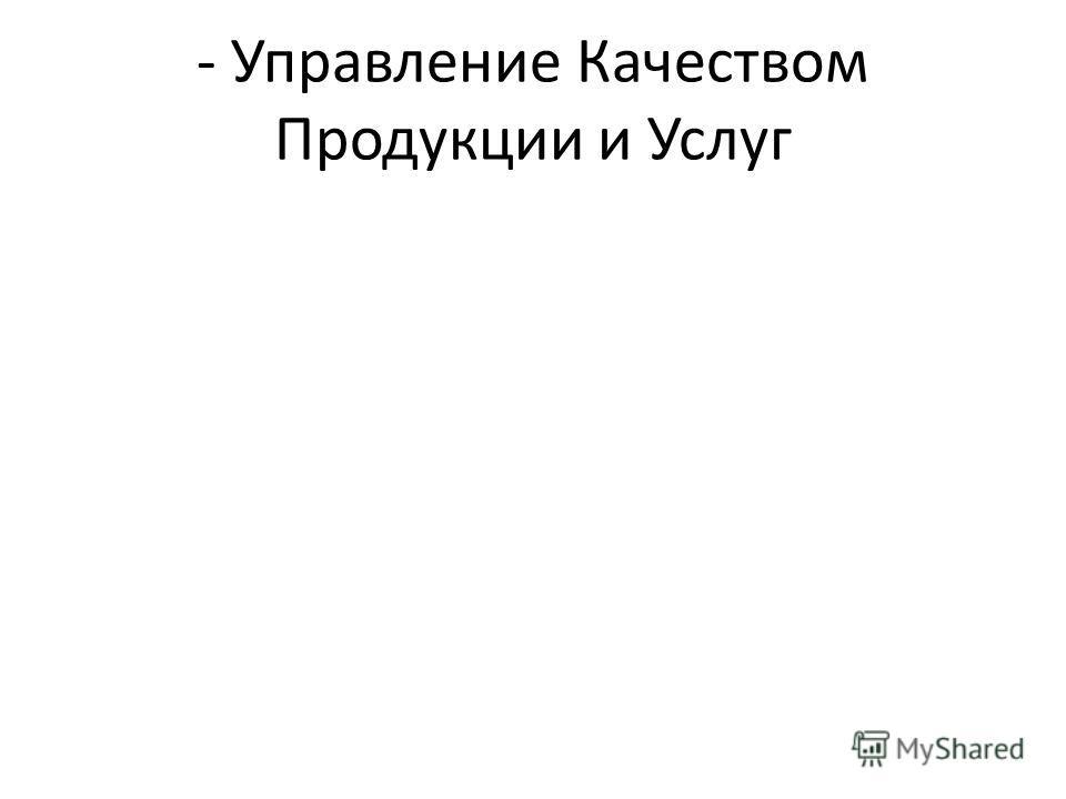 - Управление Качеством Продукции и Услуг
