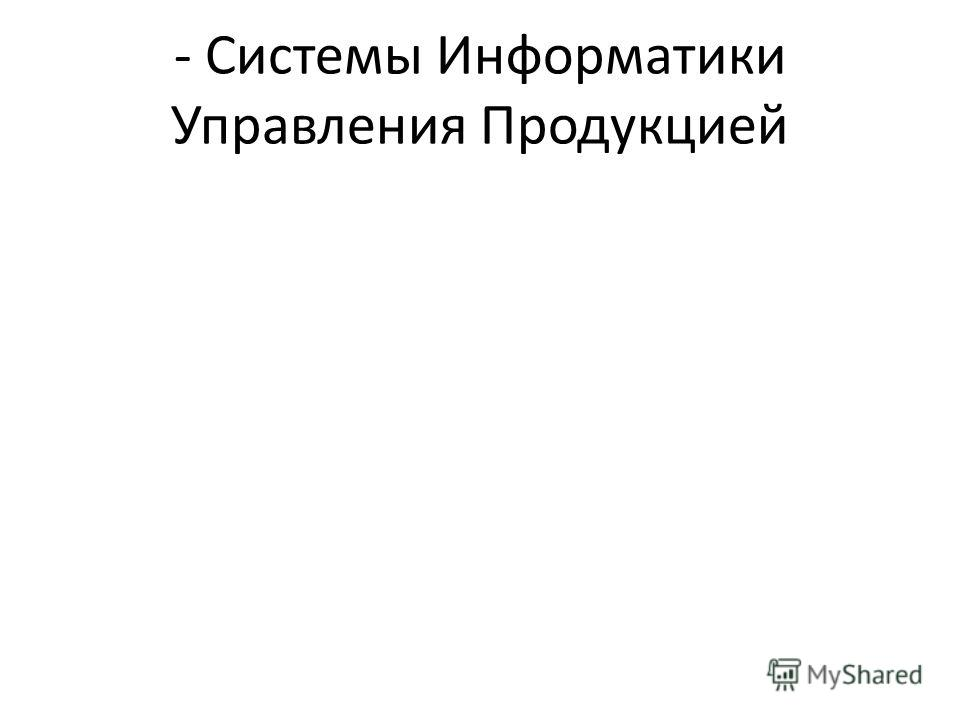 - Системы Информатики Управления Продукцией