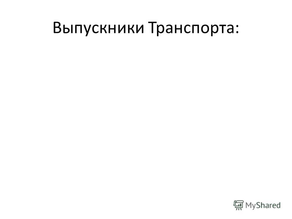 Выпускники Транспорта: