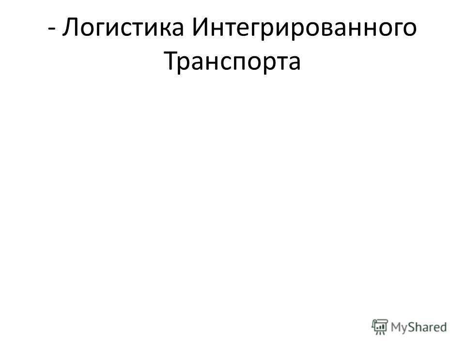 - Логистика Интегрированного Транспорта