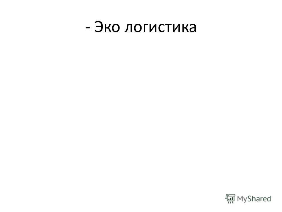 - Эко логистика