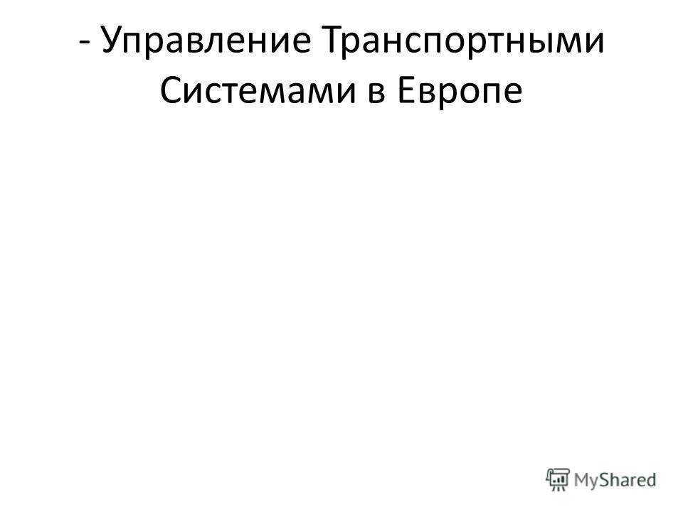 - Управление Транспортными Системами в Европе