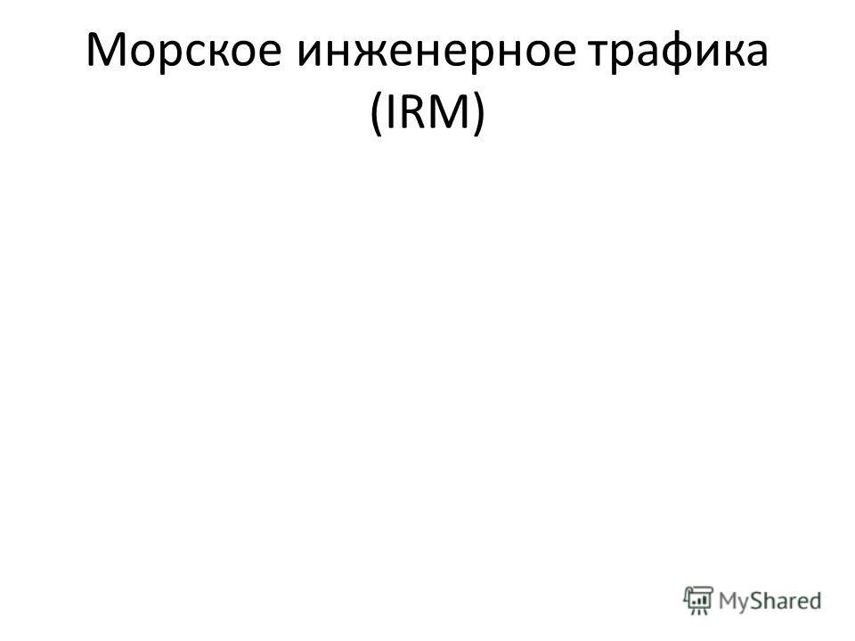 Морское инженерное трафика (IRM)
