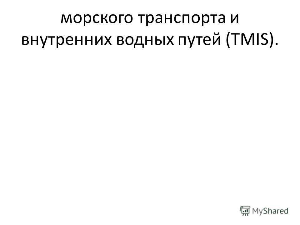 морского транспорта и внутренних водных путей (TMIS).