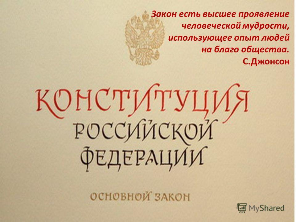 Закон есть высшее проявление человеческой мудрости, использующее опыт людей на благо общества. С.Джонсон