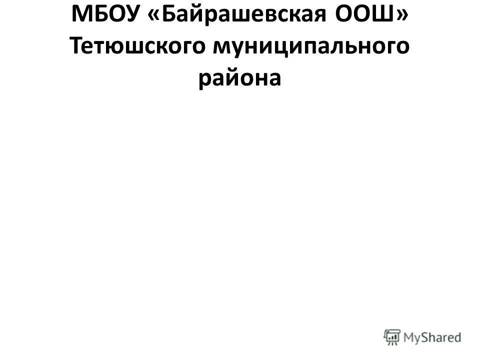 МБОУ «Байрашевская ООШ» Тетюшского муниципального района