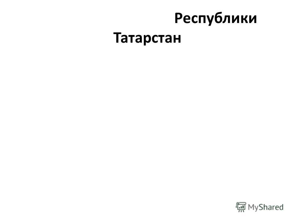Республики Татарстан