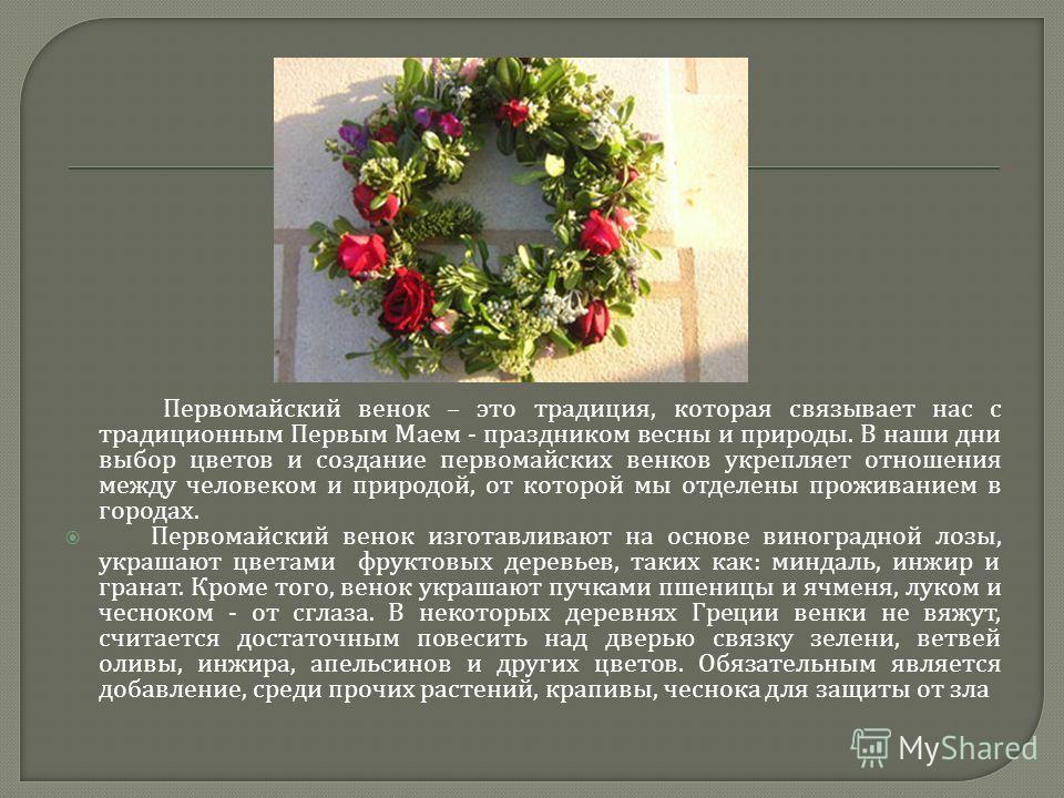Первомайский венок – это традиция, которая связывает нас с традиционным Первым Маем - праздником весны и природы. В наши дни выбор цветов и создание первомайских венков укрепляет отношения между человеком и природой, от которой мы отделены проживание