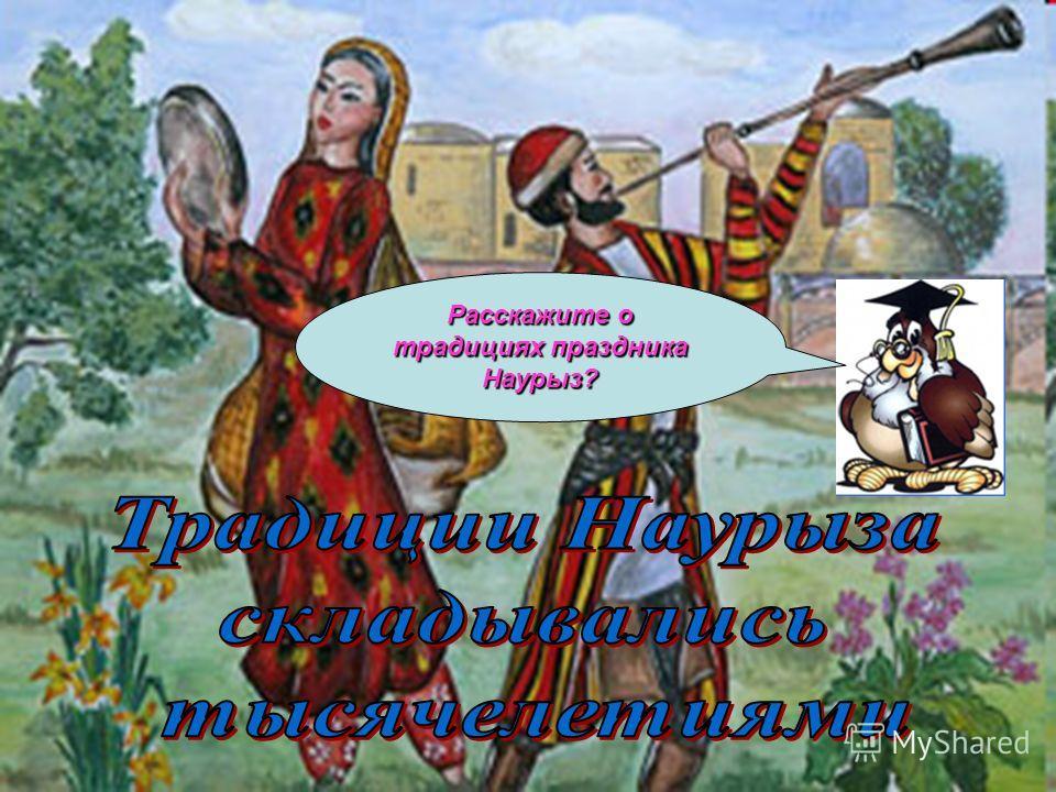 Расскажите о традициях праздника Наурыз?