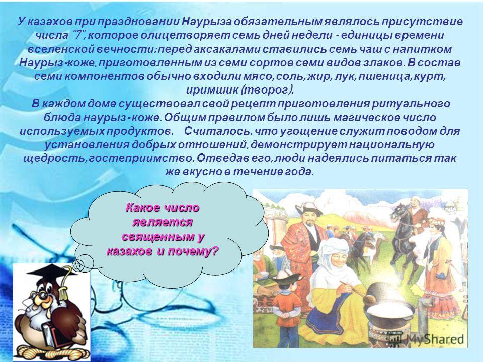 У казахов при праздновании Наурыза обязательным являлось присутствие числа