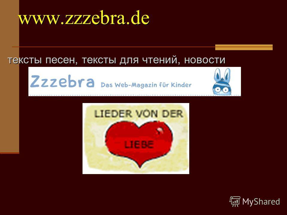 www.zzzebra.de тексты песен, тексты для чтений, новости