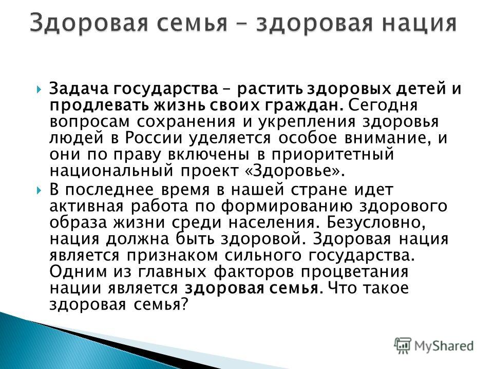 Задача государства – растить здоровых детей и продлевать жизнь своих граждан. Сегодня вопросам сохранения и укрепления здоровья людей в России уделяется особое внимание, и они по праву включены в приоритетный национальный проект «Здоровье». В последн