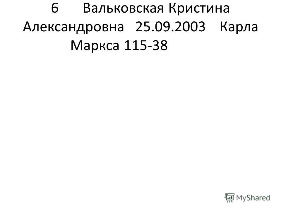 6 Вальковская Кристина Александровна25.09.2003Карла Маркса 115-38