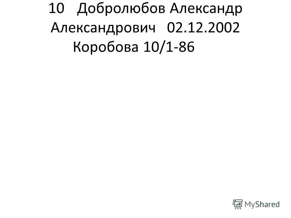 10Добролюбов Александр Александрович02.12.2002 Коробова 10/1-86