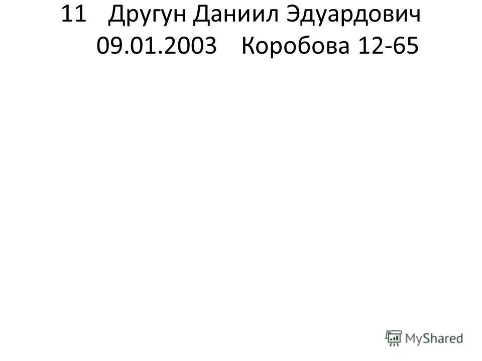 11Другун Даниил Эдуардович 09.01.2003Коробова 12-65